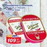 Мой магазин Акции - Селедочка Столичная в масле, с перцем, Русское море