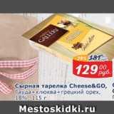 Мой магазин Акции - Сырная тарелка Cheese&Go Гауда+клюква+грецкий орех 18%