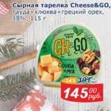 Мой магазин Акции - Сырная тарелка Cheese & Go 18%