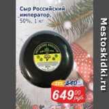 Мой магазин Акции - Сыр Российский император 50%