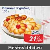 Мой магазин Акции - Печенье Курабье
