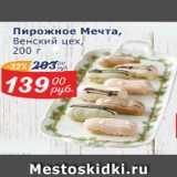 Мой магазин Акции - Пирожное Мечта Венский цех