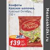 Мой магазин Акции - Конфеты Красная Шапочка Красный Октябрь