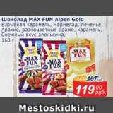 Мой магазин Акции - Шоколад MAX FUN ALPEN GOLD