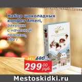 Мой магазин Акции - Набор шоколадных конфет Ameri ракушки с начинкой пралине