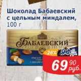 Мой магазин Акции - Шоколад Бабаевский с цельным миндалем
