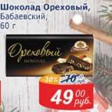 Мой магазин Акции - Шоколад Ореховый Бабаевский