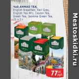 Мой магазин Акции - Чай AHMAD TEA 25X2 Г