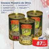 Мой магазин Акции - Оливки Maestro de oliva