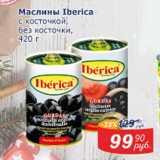 Мой магазин Акции - Маслины Iberica  с косточкой. без косточки