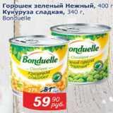 Мой магазин Акции - Горошек зеленый Нежный/кукуруза сладкая Bonduelle