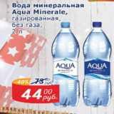 Мой магазин Акции - Вода минеральная Aqua Minerale  газированная, Без газа