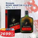 Мой магазин Акции - Коньяк Remy Martin V.S.O.P., 40%