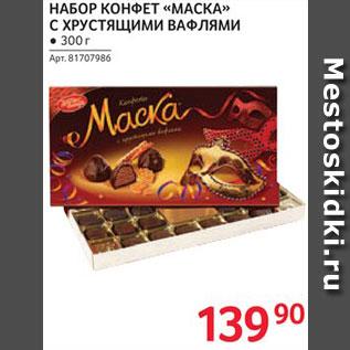 """Акция - Набор конфет """"Маска"""""""