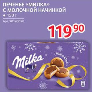 """Акция - Печенье """"Милка"""""""
