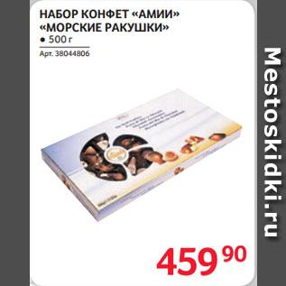 Акция - НАБОР КОНФЕТ «АМИИ» «МОРСКИЕ РАКУШКИ»