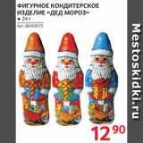 Магазин:Selgros,Скидка:Шоколад «Дед мороз»