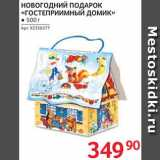 """Скидка: Подарок новогодний """"Гостеприимный домик"""""""