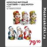 ШОКОЛАД ФИГУРНЫЙ «СНЕГОВИК» / «ДЕД МОРОЗ», Вес: 50 г