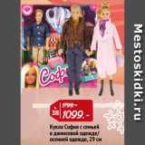 Скидка: Кукла София с семьей в джинсовой одежде/ осенней одежде, 29 см