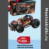 Скидка: Lego technic красный гоночный автомобиль