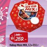 Скидка: Набор Minis MIX, 12 х 351 г