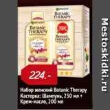 Скидка: Набор женский Botanic Therapy Касторка: Шампунь, 250 мл + Крем-масло, 200 мл