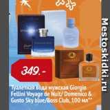 Скидка: Туалетная вода мужская Giorgio Fellini Voyage de Nuit/ Domenico & Gusto Sky blue/Boss Club