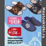 Скидка: Туфли комнатные женские/мужские ОКЕЙ, р-р 36-45