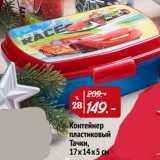 Скидка: Контейнер пластиковый Тачки, 17х14х5 см