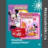 Магазин:Окей,Скидка:Волшебная раскраска Минни