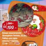 Скидка: Блюдо керамическое Atmosphere Уютное, 26 см