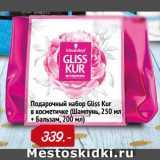 Скидка: Подарочный набор Gliss Kur в косметичке (Шампунь, 250 мл + Бальзам, 200 мл)