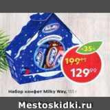Скидка: Набор конфет Milky Way
