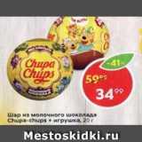 Шар из молочного шоколада Chupa-chups+игрушка, Вес: 20 г