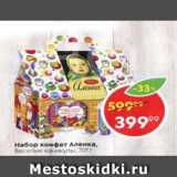 Скидка: Набор конфет Аленка, Веселые каникулы