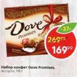Скидка: Набор конфет Dove Promises