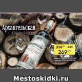 Скидка: Водка Архангельская 40%