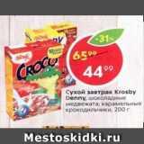 Магазин:Пятёрочка,Скидка:Сухой завтрак Krosby