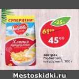 Магазин:Пятёрочка,Скидка:Завтрак Любятово