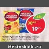 Скидка: Чипсы Русская Картошка