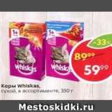 Магазин:Пятёрочка,Скидка:Корм для кошек сухой WHISKAS
