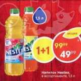 Магазин:Пятёрочка,Скидка:Напиток Nestea