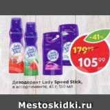 Скидка: Дезодорант Lady Speed Stick