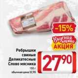 Магазин:Билла,Скидка:Ребрышки свиные деликатесные Слово мясника