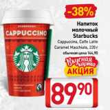 Скидка: Напиток молочный Starbucks Cappuccino, Caffe Latte, Caramel Macchiato