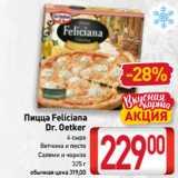 Скидка: Пицца Feliciana Dr. Oetker 4 сыра, Ветчина и песто, Салями и чоризо