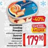 Билла Акции - Мороженое пломбир Инмарко клубничный чизкейк/ Золотой стандарт классический суфле