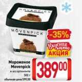 Билла Акции - Мороженое Movenpick