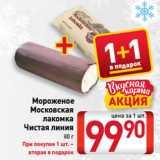 Билла Акции - Мороженое Московская лакомка Чистая линия